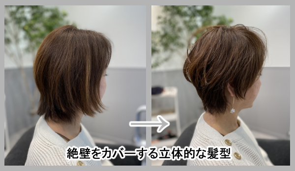 立体的な髪型