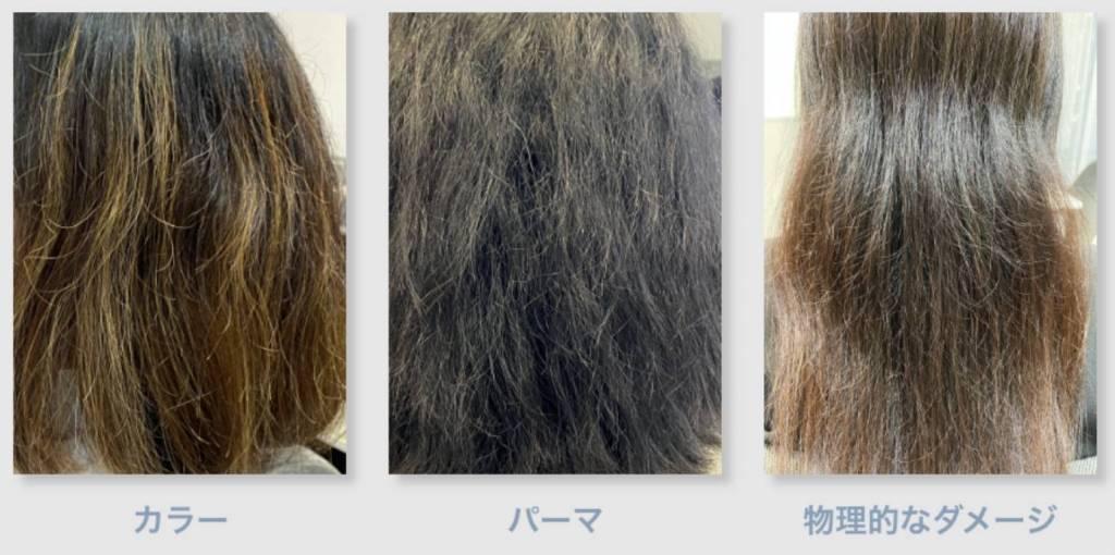 縮毛矯正やパーマ、カラーは髪に大きなダメージが蓄積する施術