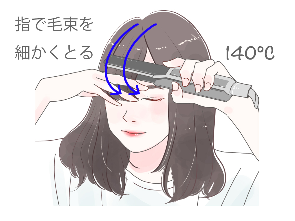 アイロン温度は130~140度のまま、毛束を細かく分けてアイロンする